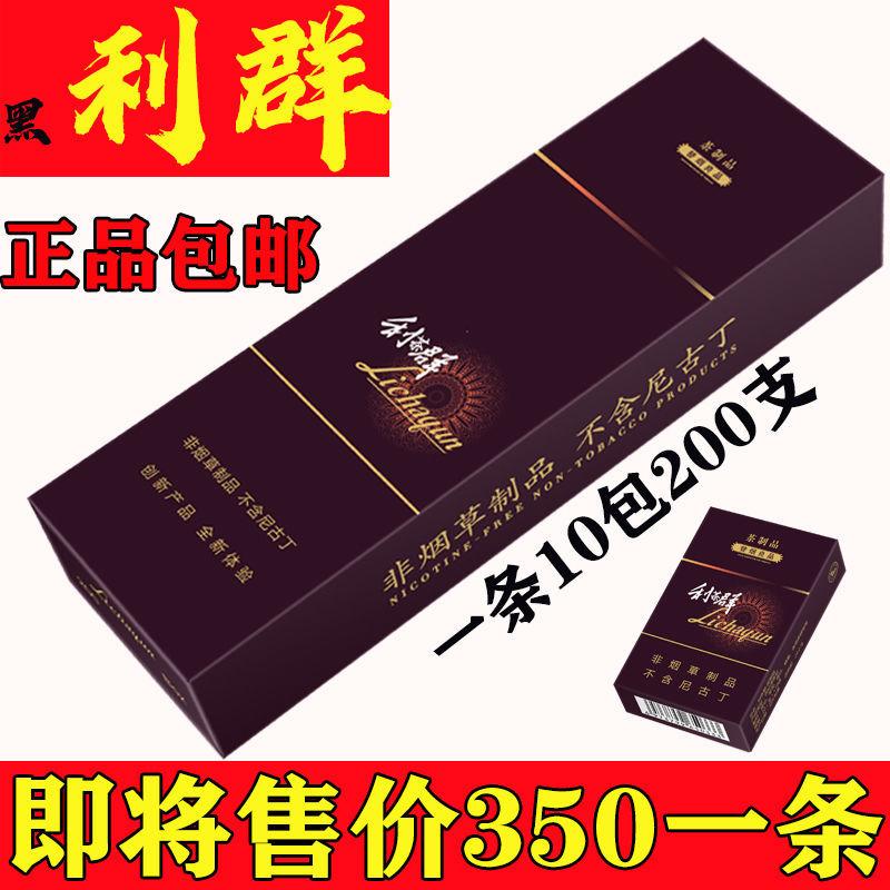 包邮正品一条黑俐群批发直销正宗烟酒茶烟点燃型一条200支替烟品主图0