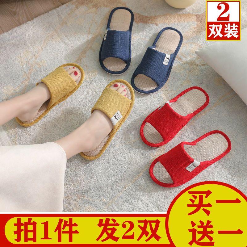 【2双装】春秋季亚麻拖鞋女款夏天室内情侣防滑开口居家用拖鞋男