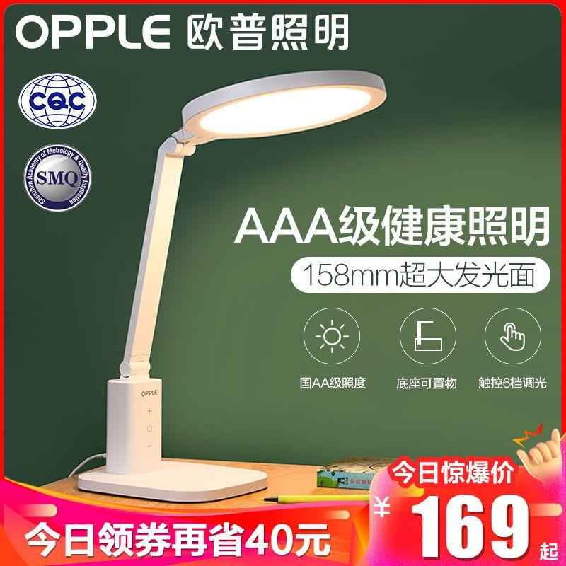 欧普照明AAA级LED台灯护眼灯学习灯无频闪无蓝光学生儿童宿舍神器