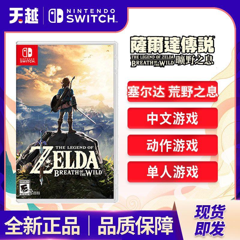 任天堂 Switch NS游戏 塞尔达传说 荒野之息 中文 全新【7月25日发完】
