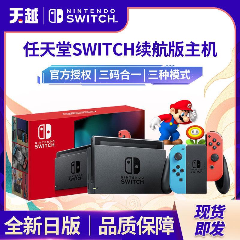 任天堂 Switch NS续航版 日版 续航增强版 NS游戏机 现货即发