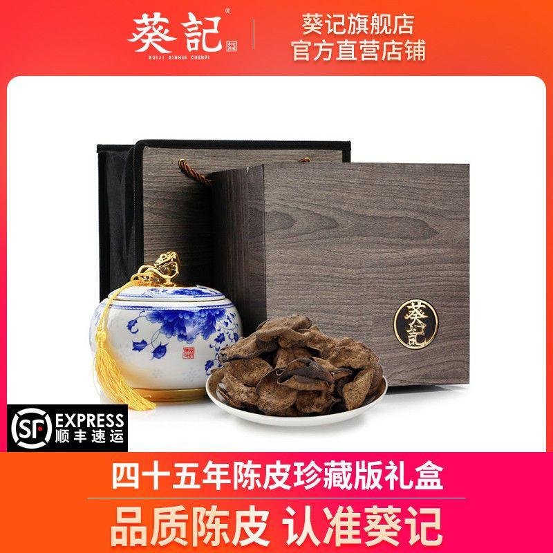 葵记道地新会老陈皮45年新会陈皮干茶 45g青花瓷礼品珍藏版礼盒