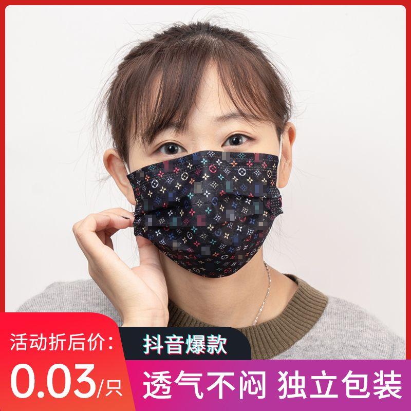 一次性成人口罩印花潮牌三层防护透气含熔喷批发男女防尘无纺布