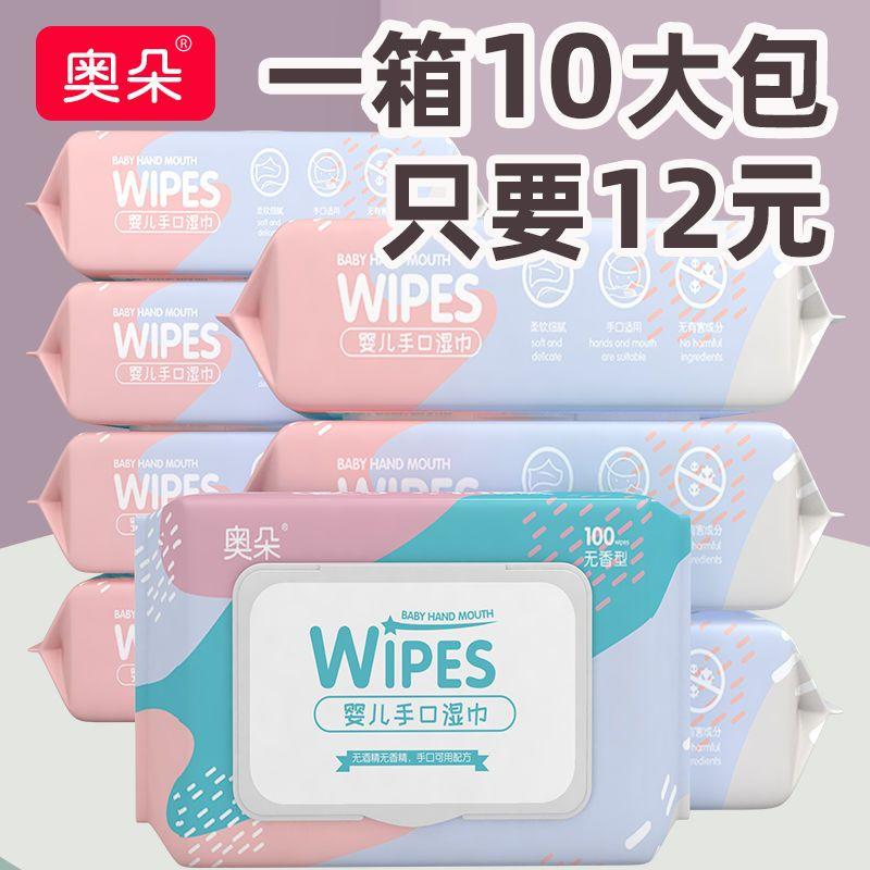 【10大包12圆】奥朵婴儿湿巾纸宝宝手口成人学生带盖批发10大包/2