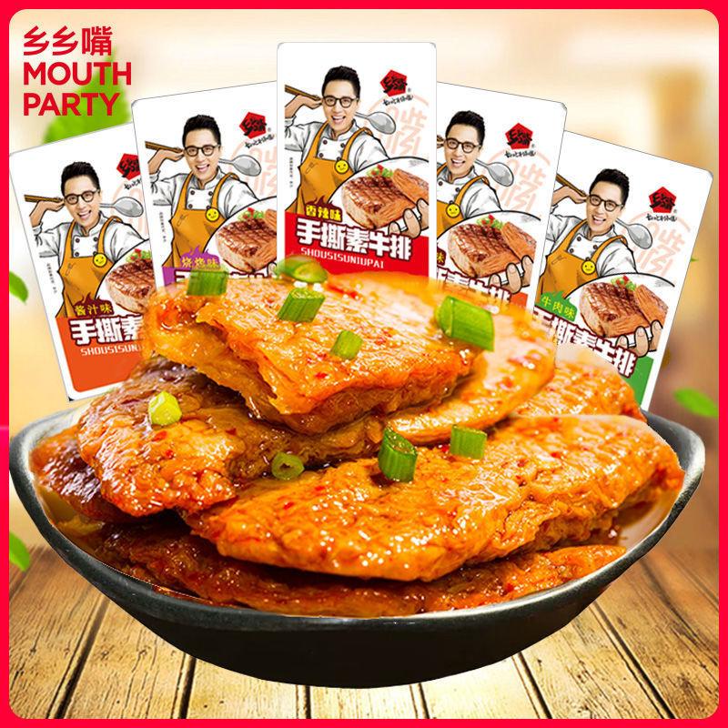 湖南乡乡嘴手撕素牛排素肉素牛肉豆干豆制品小吃辣条网红小零食