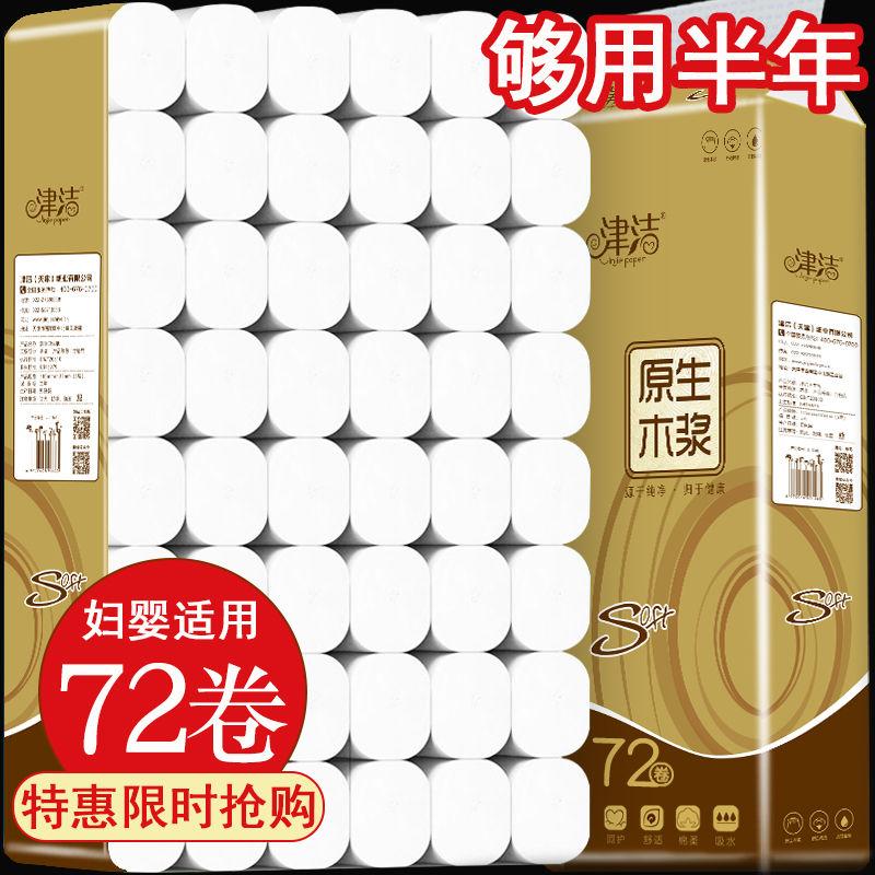 【72卷加量一年装】津洁木浆卫生纸批发家用纸巾卷纸厕纸手纸12卷