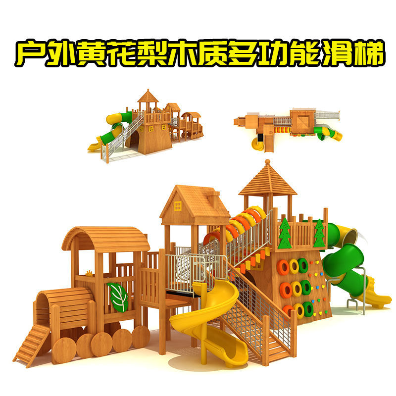 儿童户外木制大型滑滑梯幼儿园室外多功能黄花梨木质滑梯滑道玩具