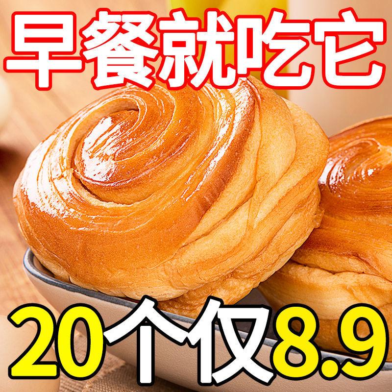 【早餐代餐】手撕面包早餐整箱奶香味糕点蛋糕早点面包吐司代餐
