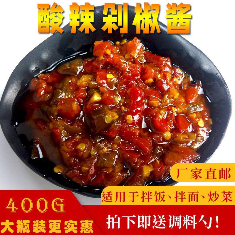 农家自制小米剁椒酱400g到手3.9 !
