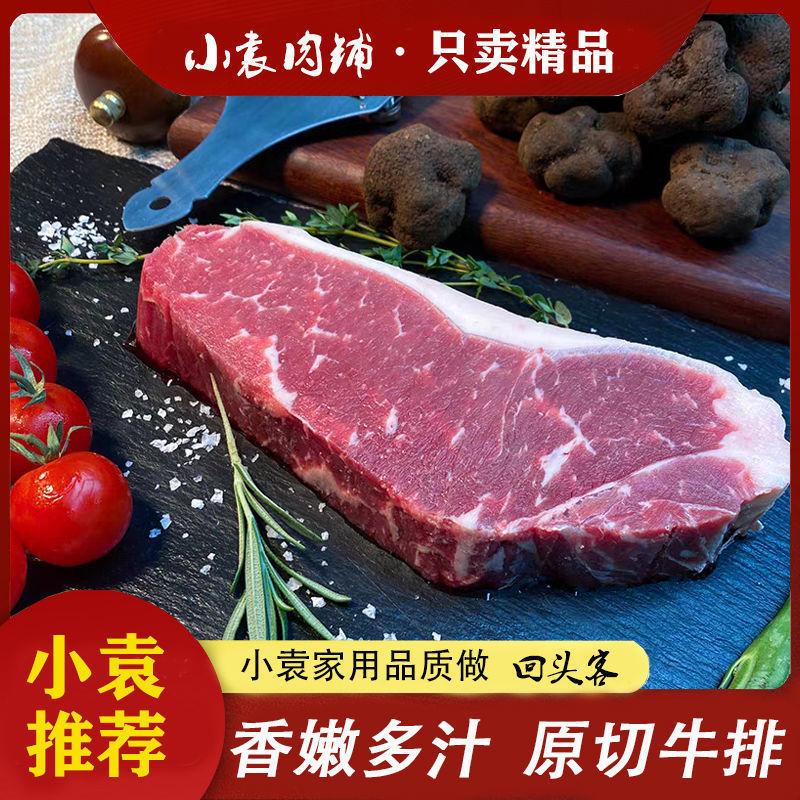 【小袁推荐】原切不调理不添加不注水整切西冷牛排每片约130g