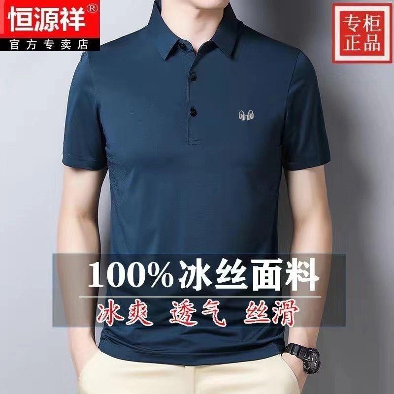 恒源祥官方正品夏季冰丝短袖商务休闲T恤中年宽松短袖男纯色短袖