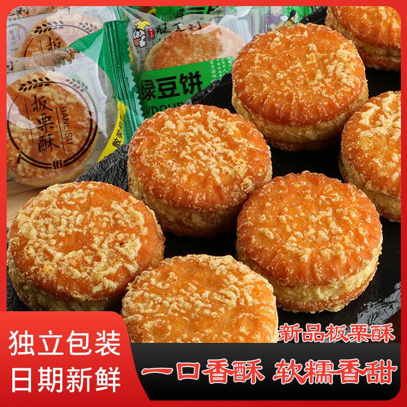 绿豆糕板栗糕正宗绿豆饼板栗酥手工点心早餐糕网红零食品酥饼小吃