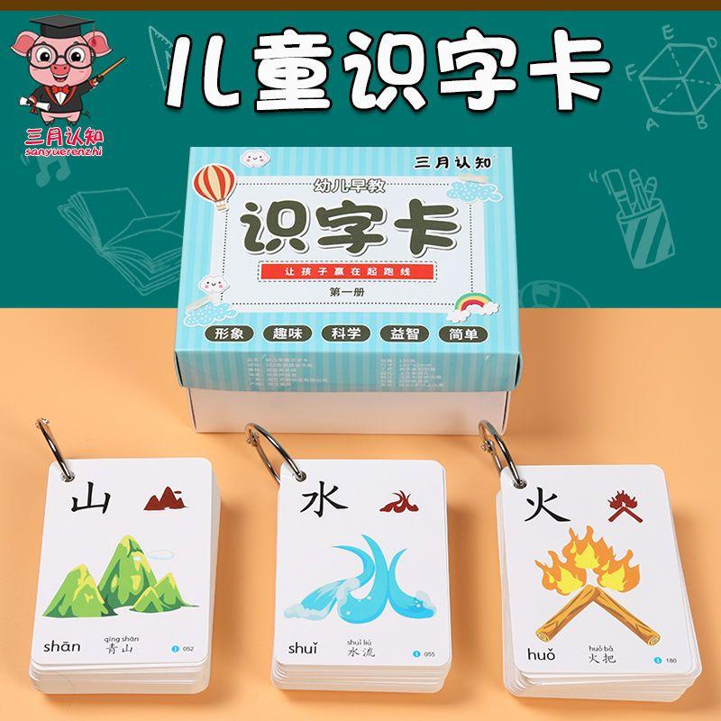 识字卡片幼儿园3000字宝宝早教启蒙 0-3-6岁学龄前儿童看图认字卡