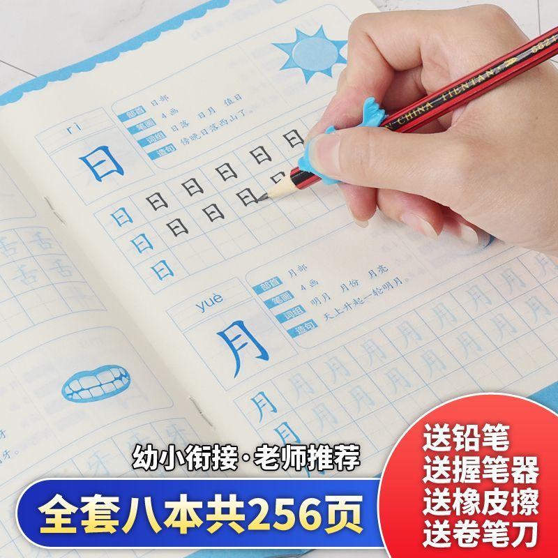 幼儿园练字帖学前班数字描红本儿童数学汉字笔画拼音练字写字本子
