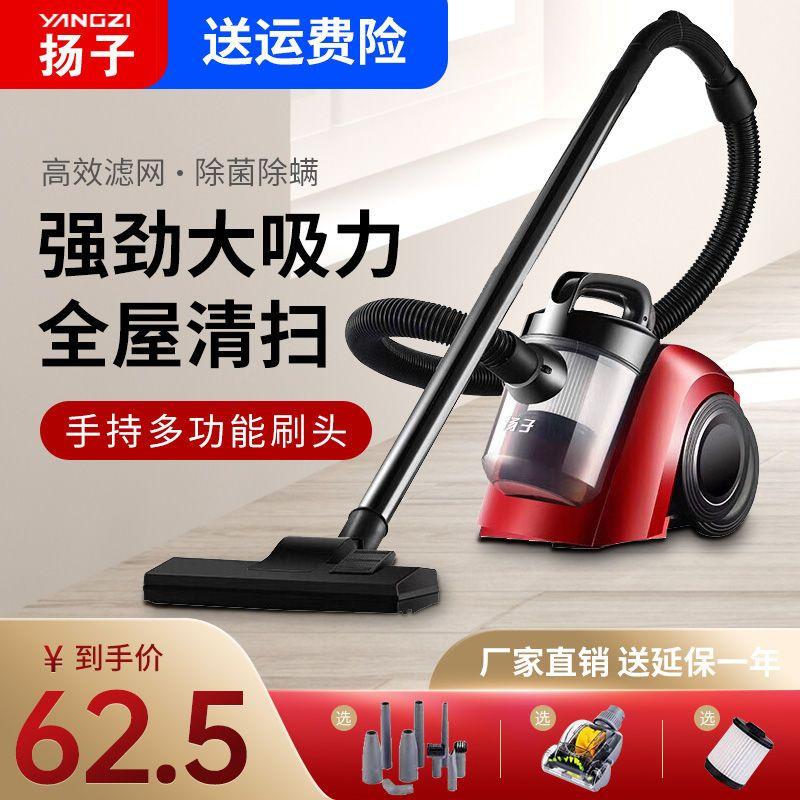 扬子吸尘器家用室内小型干湿两用大功率卧式手持强力吸尘器大吸力