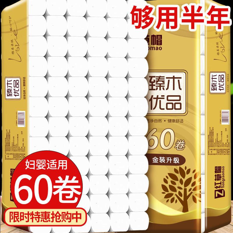 【60卷超值加量装】天然原木卫生纸批发纸巾母婴家用卷纸厕纸筒纸