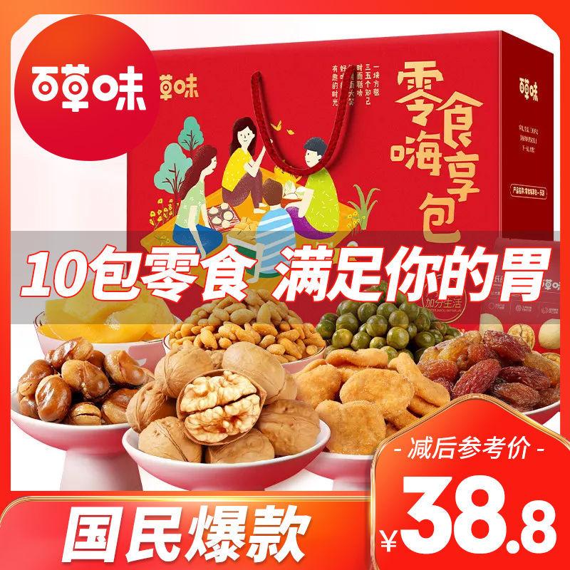 百草味坚果炒货礼盒1210g全干果炒货零食混合送礼盒装团购零食