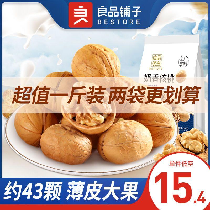 良品铺子奶香纸皮核桃500g核桃坚果薄皮休闲网红零食批发小吃
