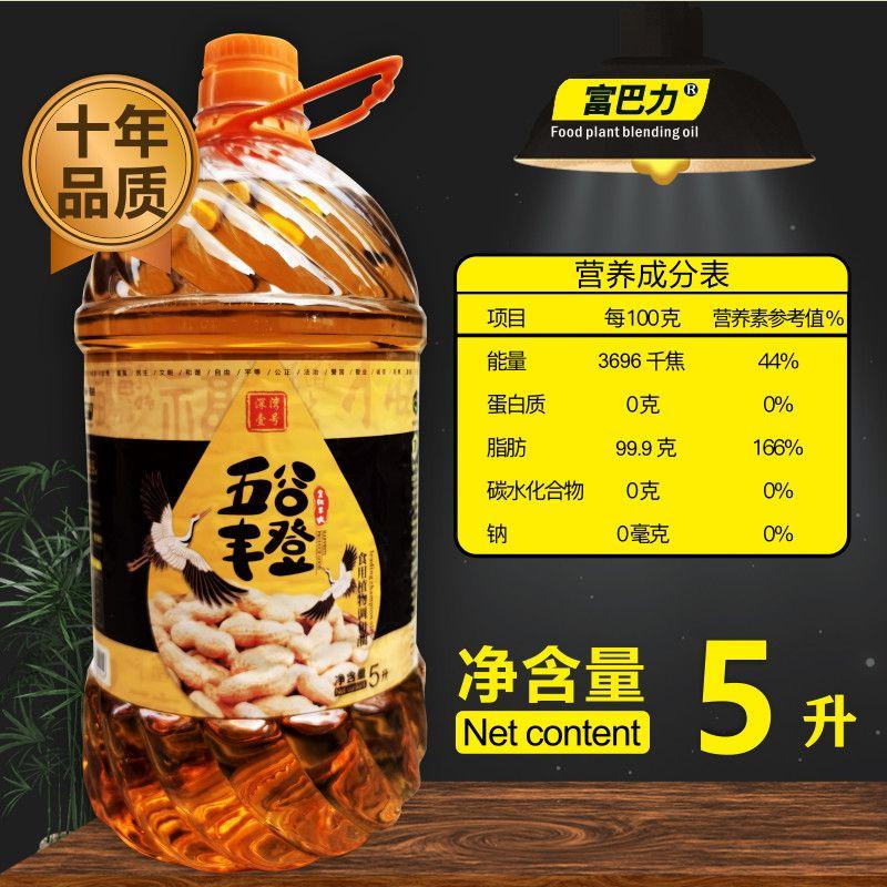 高端食用油含花生油占60%及40%稻米油调配而成厂家自营包邮到家