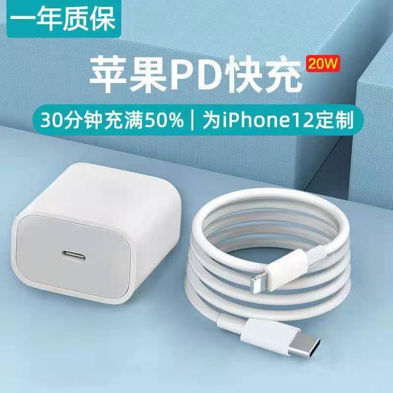 苹果PD快充20w充电器iPhone11pro/iPhone12/Xs/8plus18w快充PD线