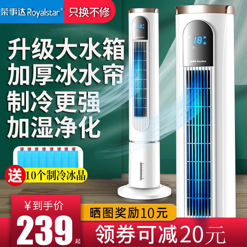 荣事达塔式冷气扇水冷空调扇加水制冷风扇无叶单冷塔扇家用冷风机