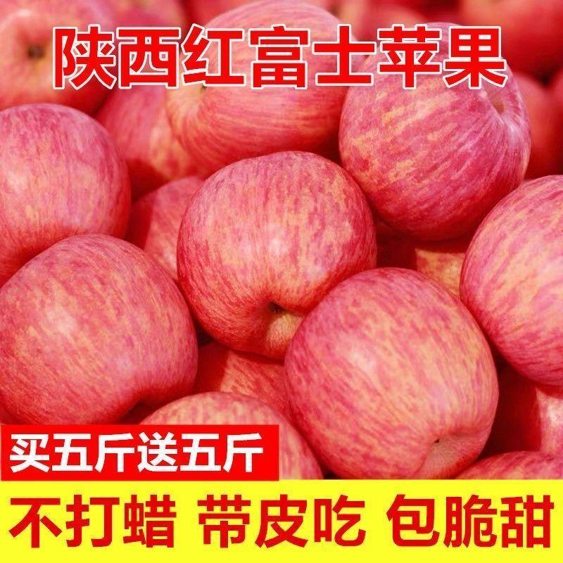 苹果水果冰糖心10斤红富士新鲜当季整箱陕西山西苹果脆甜批发包邮