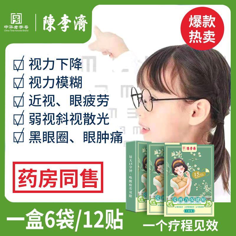 陈李济爱视力眼贴膜缓解疲劳干涩改善护眼圈袋皱纹去散光保护学生