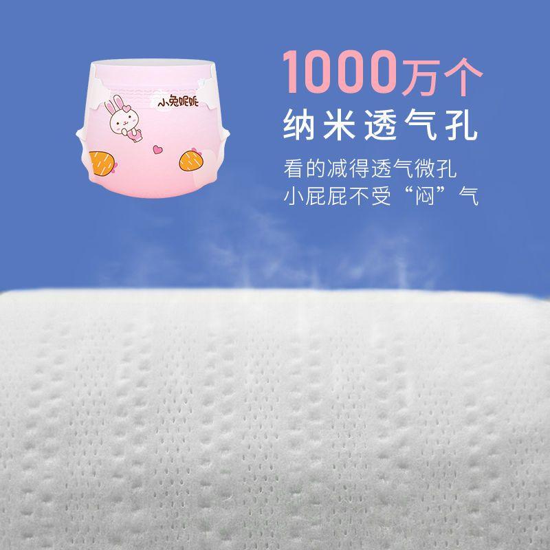 88853-【大吸量彩箱装】小兔妮妮秋冬款拉拉裤XXXL柔薄透气纸尿裤尿不湿-详情图