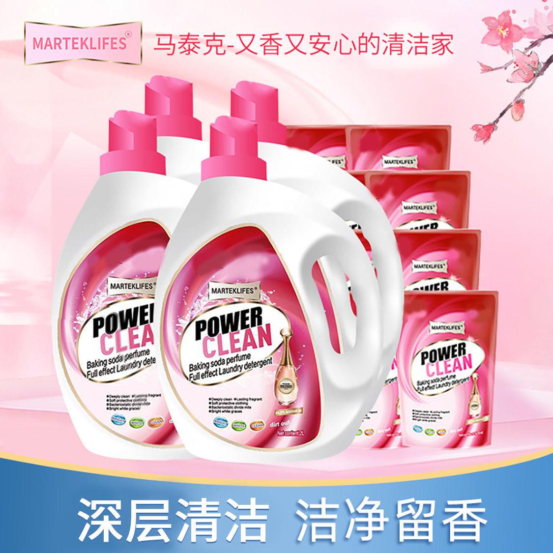 【买四送八】马泰克洗衣液香味持久留香洗衣液家庭装去油渍柔顺剂