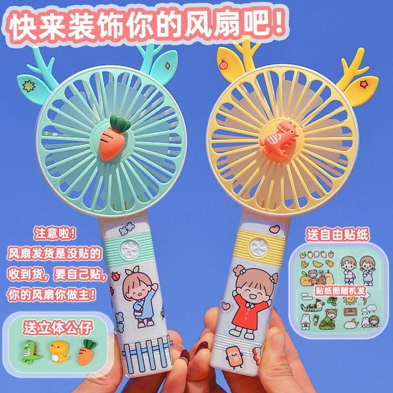 学生迷你风扇 超可爱手持折叠夏日旅游随身便携 可充电卡通小风