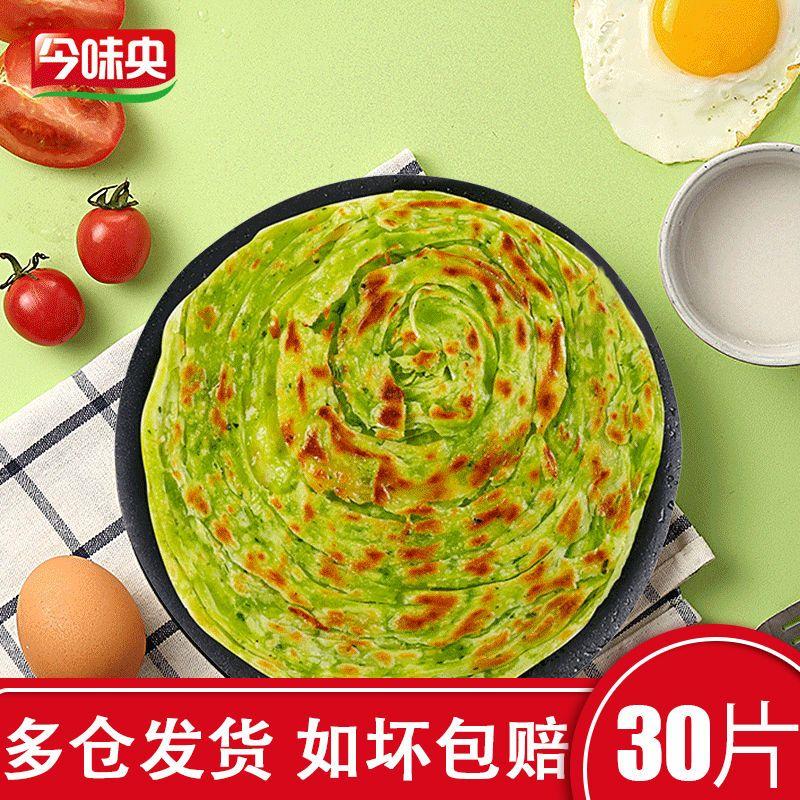 今味央 紫薯蔬菜手抓饼30片-15片早餐煎饼面皮家庭装