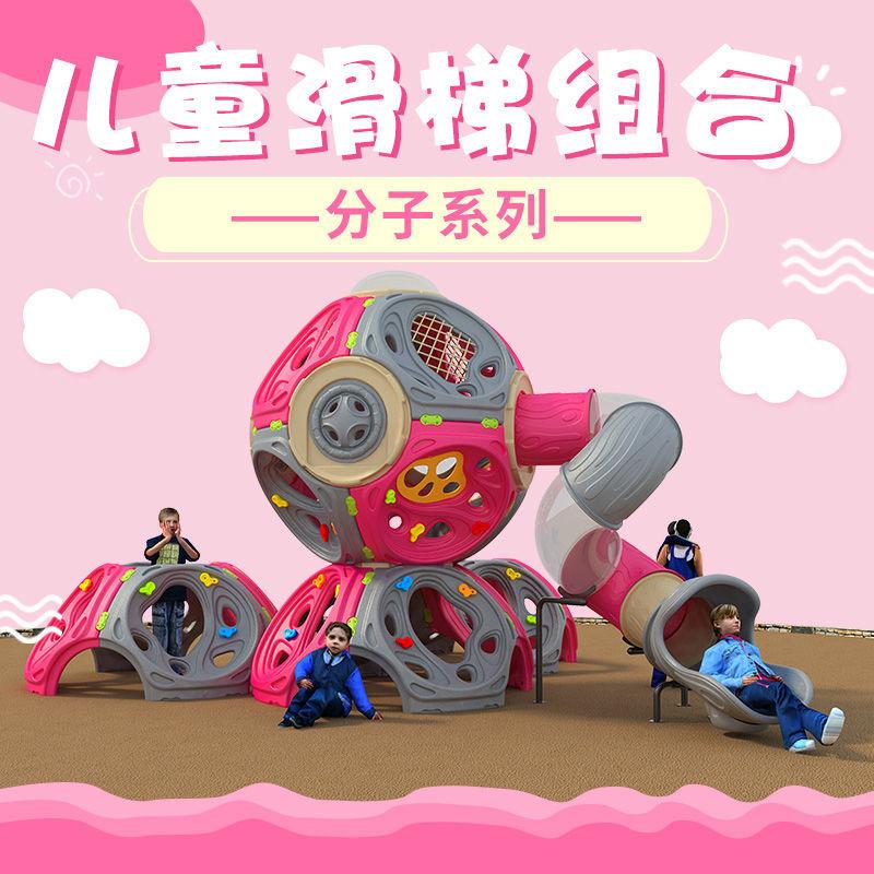幼儿园大型户外攀爬架组合滑梯儿童游乐设备小区攀岩室外塑料玩具