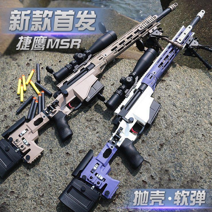 ZM07软弹玩具捷鹰MSR抛壳软弹枪仿真尼龙手动拉栓雷明登狙击成人