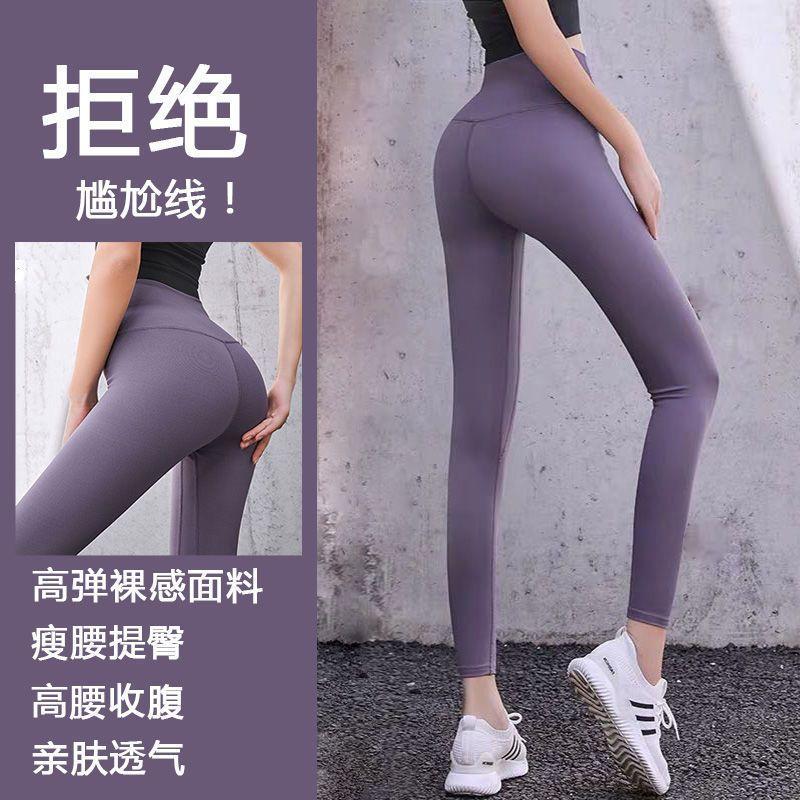 热卖新款大码蜜桃臀瑜伽裤女紧身高腰运动跑步速干健身训练显瘦提