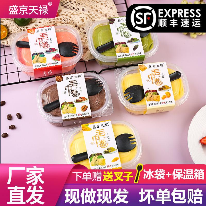 【顺丰包邮】网红毛巾卷蛋甜点西式糕点千层奶油蛋糕手工现做现发