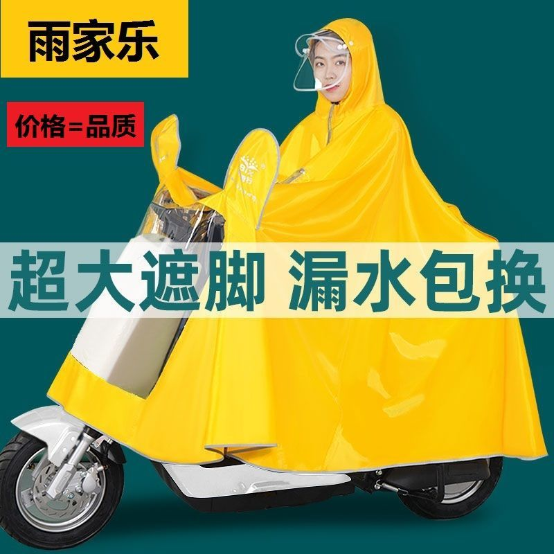 雨衣防暴雨全身电动车雨衣电瓶车雨衣雨披加大加厚遮脚可视款雨衣