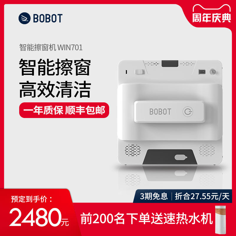 BOBOT 全自动擦窗机器人家用智能遥控电动搽洗玻璃机窗户神器双面