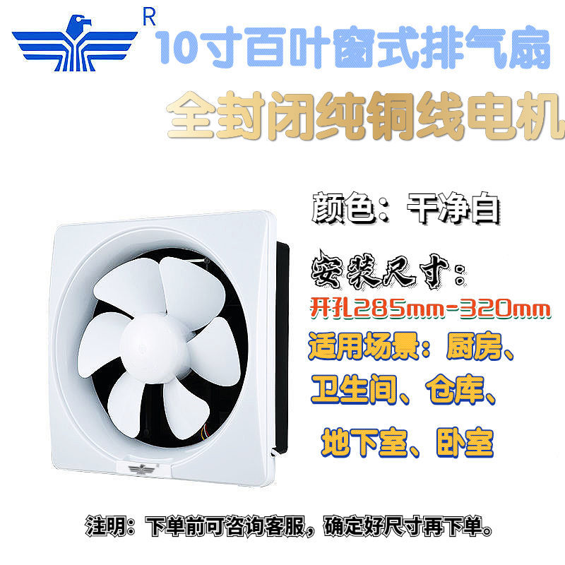 54291-新飞排气扇换气扇百叶窗式排气扇厨房家用油烟强力抽气节能静音-详情图