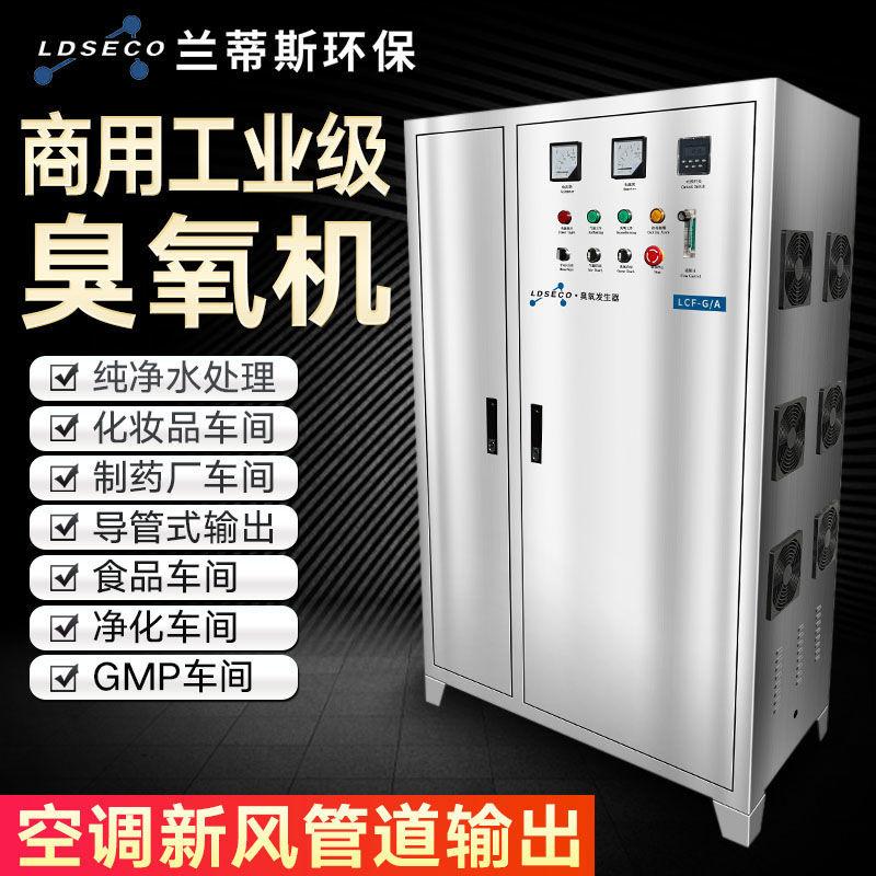 兰蒂斯臭氧发生器商用空气净化消毒机工业车间养殖场级杀菌臭氧机