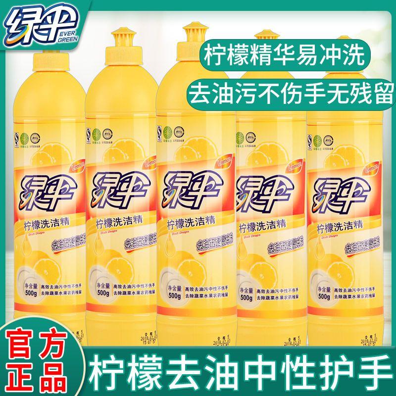 绿伞洗洁精500g瓶洗涤灵柠檬去油去腥家庭装厨房去油洗碗餐具果蔬