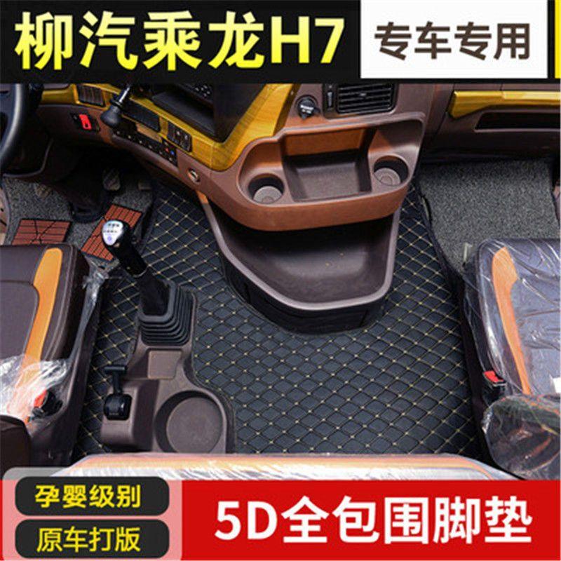 75734-柳汽乘龙H7专用脚垫乘龙H5大货车自卸车脚垫乘龙M3M5全包围脚垫-详情图