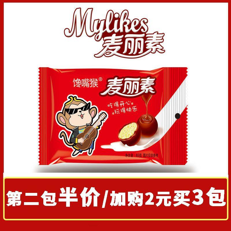 网红麦丽素正版麦丽素黑巧克力糖独立包装小吃休闲小零食吃的批发