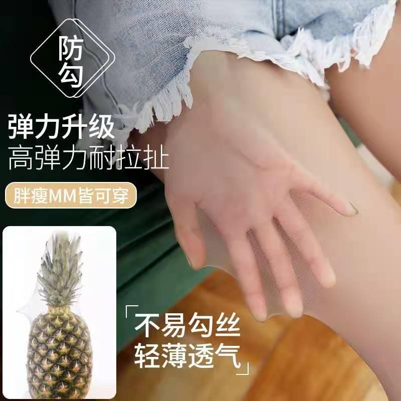 网红菠萝袜女薄款性感防勾丝连裤袜JK黑丝空姐袜春秋肉色光腿神器