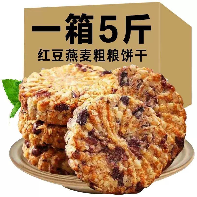 红豆薏米燕麦饼干饱腹代餐无糖全麦粗粮饼整箱糖尿病人早餐小零食