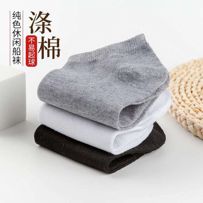 多色可选男士纯棉纯棉船袜