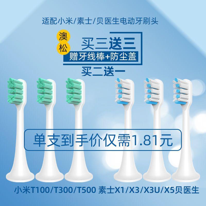小米/米家/素士X1/X3U/贝医生电动牙刷头适配替换通用软毛牙刷头