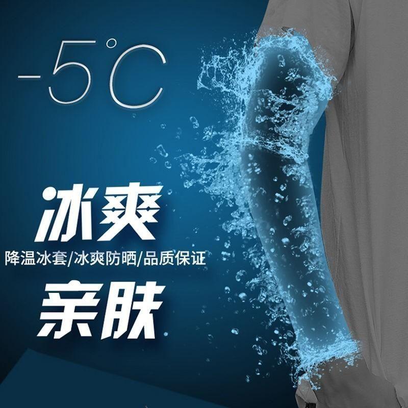 南极人夏季冰袖防嗮男女冰丝袖套手臂袖开车骑行护臂防紫外线手套