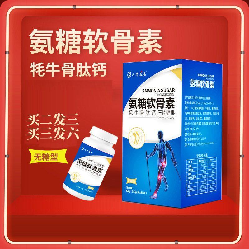 【买二发三买三发六】氨糖软骨素钙片中老年钙片预防腰腿膝盖不适
