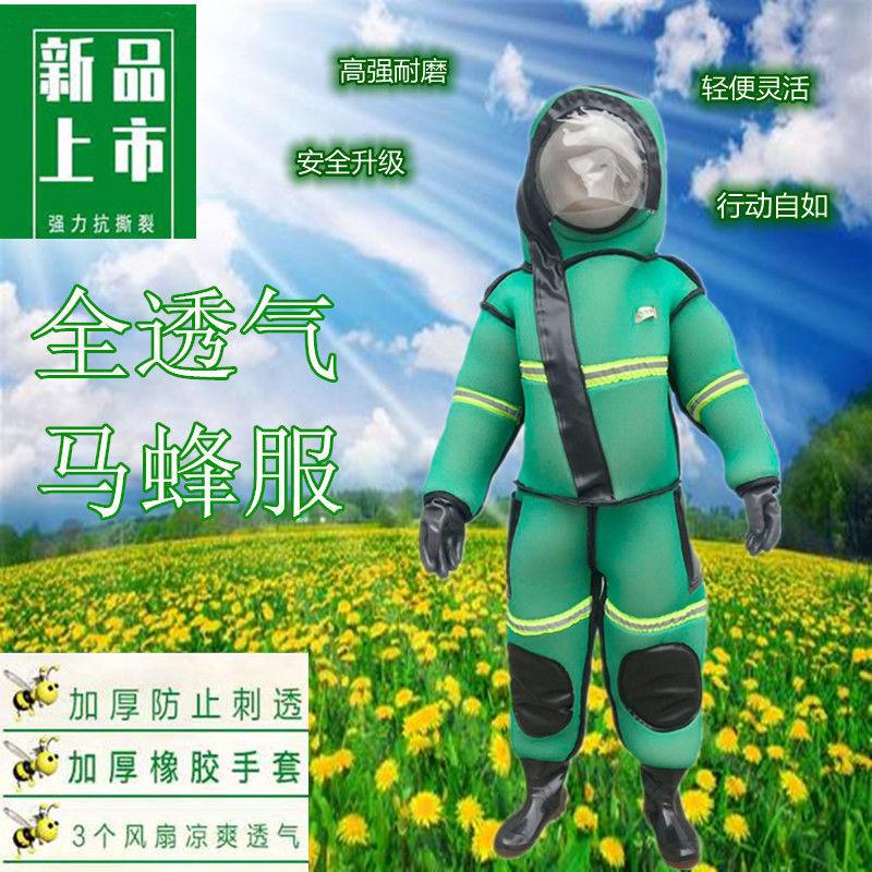 抓马蜂防护服全套加厚透气型防蜂服捉蜂服连体衣胡峰衣风扇防护服