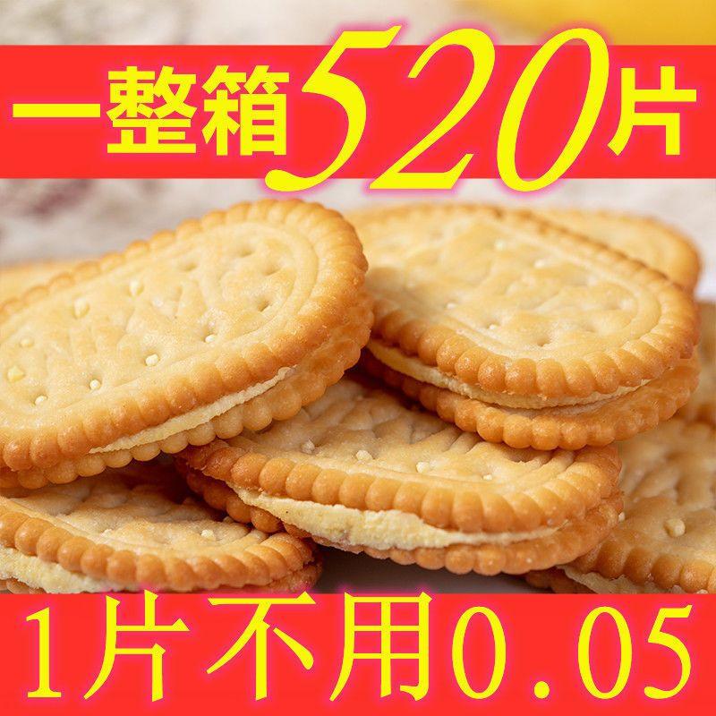 【特价520覑】怀旧香蕉奶油夹心饼干儿童年糕点零食早餐整箱批发